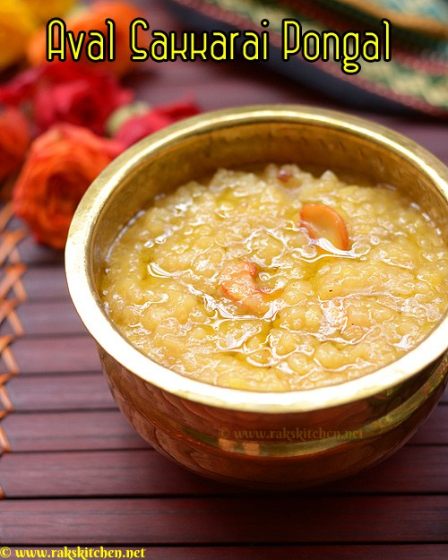 Aval sakkarai pongal recipe | Easy pongal recipes